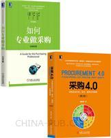 [套装书]采购4.0:采购系统升级、降本、增效实用指南(第二版)+如何专业做采购(2册)