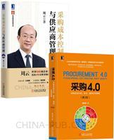 [套装书]采购4.0:采购系统升级、降本、增效实用指南(第二版)+采购成本控制与供应商管理(第2版)(2册)