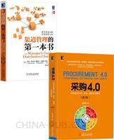 [套装书]采购4.0:采购系统升级、降本、增效实用指南(第二版)+渠道管理的第一本书(2册)