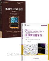 [套装书]R语言机器学习(原书第2版)+机器学习与R语言(原书第2版)(2册)