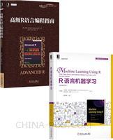 [套装书]R语言机器学习(原书第2版)+高级R语言编程指南(2册)