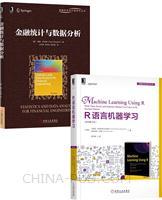 [套装书]R语言机器学习(原书第2版)+金融统计与数据分析(2册)