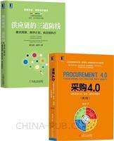 [套装书]采购4.0:采购系统升级、降本、增效实用指南(第二版)+供应链的三道防线:需求预测、库存计划、供应链执行(2册)