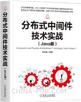 分布式中间件技术实战(Java版)