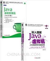 [套装书]深入理解Java虚拟机:JVM高级特性与最佳实践(第3版)+Java虚拟机规范(Java SE 8版)(2册)