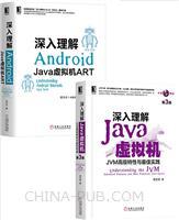 [套装书]深入理解Java虚拟机:JVM高级特性与最佳实践(第3版)+深入理解Android:Java虚拟机ART(2册)