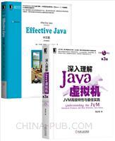 [套装书]深入理解Java虚拟机:JVM高级特性与最佳实践(第3版)+Effective Java中文版(原书第3版)(2册)