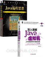 [套装书]深入理解Java虚拟机:JVM高级特性与最佳实践(第3版)+Java编程思想(第4版)(2册)