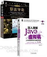 [套装书]深入理解Java虚拟机:JVM高级特性与最佳实践(第3版)+算法导论(原书第3版)(2册)
