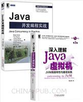 [套装书]深入理解Java虚拟机:JVM高级特性与最佳实践(第3版)+Java并发编程实战(2册)