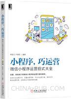 (特价书)小程序,巧运营:微信小程序运营招式大全