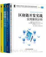 [套装书]区块链开发实战:实用案例分析+区块链开发指南+区块链技术指南+区块链安全实战(4册)