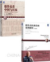 """[套装书]德鲁克经典管理案例解析(纪念版)+德鲁克看中国与日本:德鲁克对话""""日本商业圣手""""中内功(2册)"""
