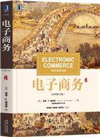 (特价书)电子商务(原书第12版)