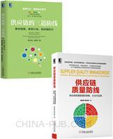 [套装书]供应链质量防线:供应商质量管理的策略、方法与实践+供应链的三道防线:需求预测、库存计划、供应链执行(2册)