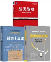 [套装书]品类定位升级:找到下一条增长曲线+品类十三律+品类战略(十周年实践版)(3册)