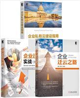 [套装书]企业迁云之路+企业迁云实战 第2版+企业私有云建设指南(3册)