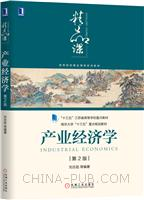 (特价书)产业经济学 第2版