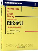 图论导引(原书第2版)典藏版