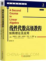 (特价书)线性代数高级教程:矩阵理论及应用