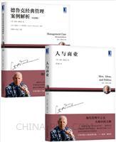[套装书]人与商业+德鲁克经典管理案例解析(纪念版)(2册)