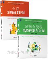 [套装书]全面采购成本控制+采购全流程风险控制与合规(2册)