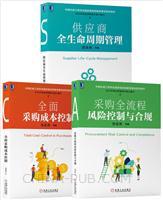 [套装书]供应商全生命周期管理+全面采购成本控制+采购全流程风险控制与合规(3册)