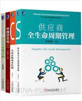 [套装书]供应商全生命周期管理+全面采购成本控制+中国好采购2+如何专业做采购(4册)