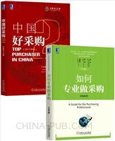 [套装书]如何专业做采购+中国好采购2(2册)