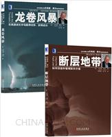 [套装书]断层地带:如何创造和管理股东价值[图书]+龙卷风暴:在高速成长市场赢得优势,获得成功[图书](2册)