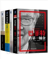 [套装书]巴菲特的第一桶金+一个投资家的20年(第2版)+巴菲特之道(原书第3版)(精装)+巴菲特致股东的信:投资者和公司高管教程(原书第4版)(4册)