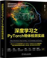 深度学习之PyTorch物体检测实战