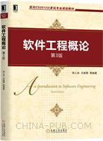 (特价书)软件工程概论(第3版)