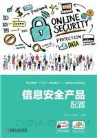 信息安全产品配置