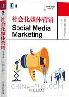 社会化媒体营销(原书第3版)