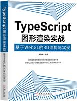 TypeScript图形渲染实战:基于WebGL的3D架构与实现