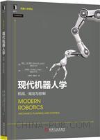 现代机器人学:机构、规划与控制