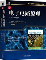 (特价书)电子电路原理(原书第8版)
