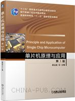 单片机原理与应用 第3版