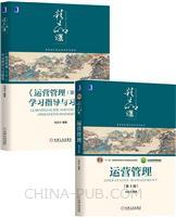 [套装书]运营管理(第5版)+《运营管理(第5版)》学习指导与习题集(2册)