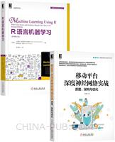[套装书]移动平台深度神经网络实战:原理、架构与优化+R语言机器学习(原书第2版)(2册)