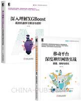 [套装书]移动平台深度神经网络实战:原理、架构与优化+深入理解XGBoost:高效机器学习算法与进阶(2册)