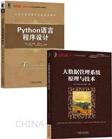 [套装书]大数据管理系统原理与技术+Python语言程序设计(2册)
