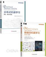 [套装书]数据流机器学习:MOA实例+分布式机器学习:算法、理论与实践(2册)