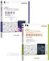[套装书]数据流机器学习:MOA实例+机器学习:算法视角(原书第2版)(2册)