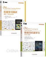 [套装书]数据流机器学习:MOA实例+机器学习精讲:基础、算法及应用(2册)
