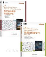 [套装书]数据流机器学习:MOA实例+卷积神经网络与视觉计算(2册)