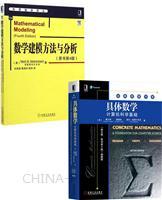 [套装书]具体数学:计算机科学基础(英文版・原书第2版)典藏版+数学建模方法与分析(原书第4版)(2册)