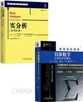 [套装书]具体数学:计算机科学基础(英文版・原书第2版)典藏版+实分析(原书第4版)(2册)