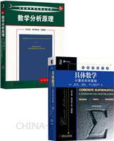 [套装书]具体数学:计算机科学基础(英文版・原书第2版)典藏版+数学分析原理(英文版・原书第3版・典藏版)(2册)